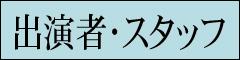 list_cast-01-01.jpg